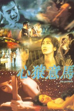 Постер фильма Происшествие (1999)
