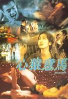 Происшествие (1999)
