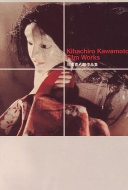 Постер фильма Дожожи (1976)