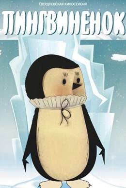 Постер фильма Пингвиненок (1983)