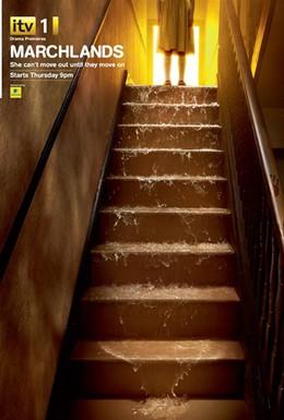 Постер фильма Дом на окраине (2011)