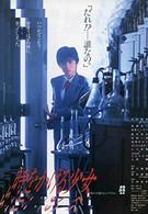 Девочка, покорившая время (1983)