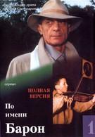 По имени Барон (2002)