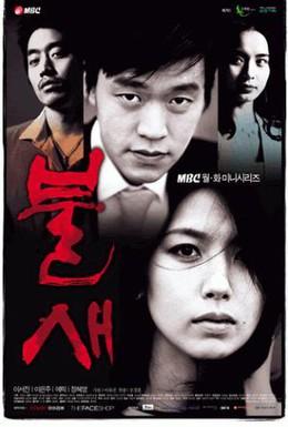 Постер фильма Феникс (2004)