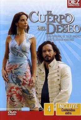 Постер фильма Вторая жизнь (2005)