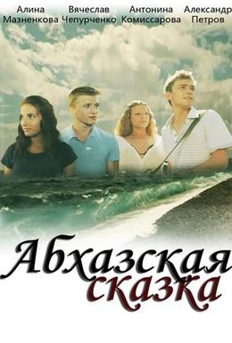 Постер фильма Летние каникулы (2013)