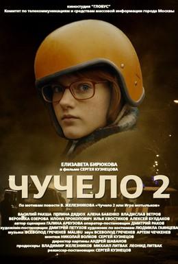 Постер фильма Чучело 2 (2010)