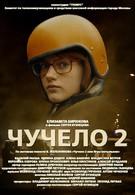 Чучело 2 (2010)