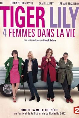Постер фильма Тигровая Лилия, четыре женщины в жизни (2013)
