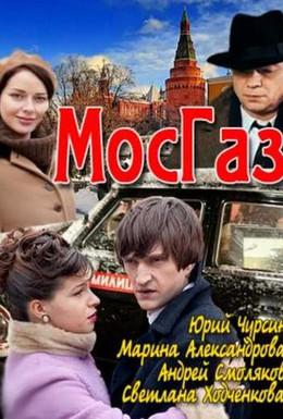 Постер фильма Мосгаз (2012)