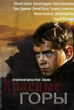 Постер фильма Красные горы (2013)