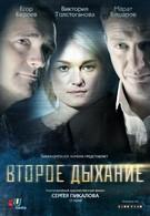 Второе дыхание (2013)