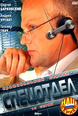 Постер фильма Спецотдел (2001)