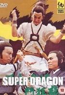 Супер дракон (1976)