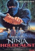 Городской ниндзя (1985)
