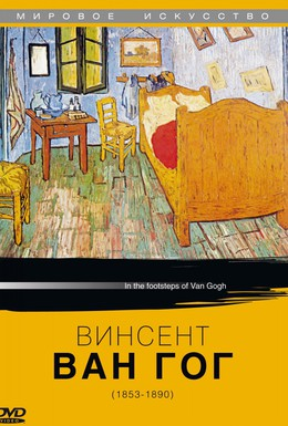 Постер фильма Винсент Ван Гог (1999)
