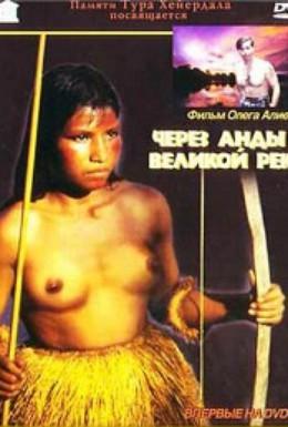 Постер фильма Через Анды к Великой реке (2001)