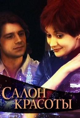 Постер фильма Салон красоты (2000)