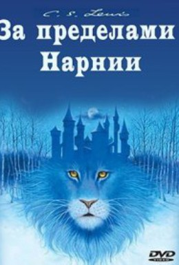 Постер фильма К.С. Льюис: За пределами Нарнии (2006)