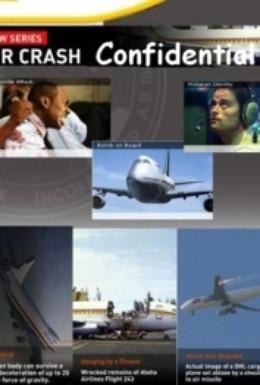 Постер фильма Авиакатастрофы: Совершенно секретно (2011)