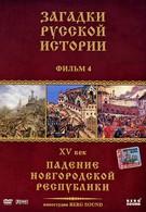 Загадки русской истории (2011)