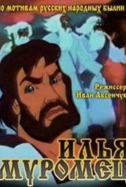 Постер фильма Илья Муромец (1973)