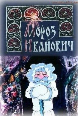 Постер фильма Мороз Иванович (1981)