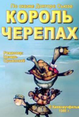 Постер фильма Король черепах (1988)