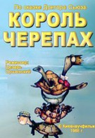 Король черепах (1988)