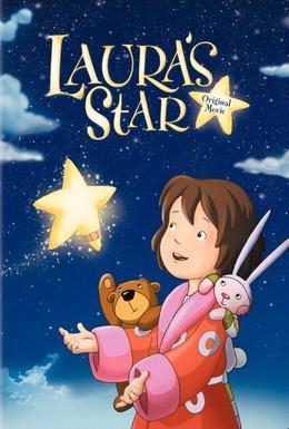 Постер фильма Звезда Лоры (2002)