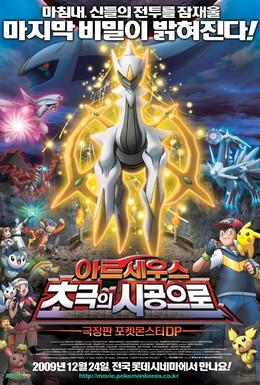 Постер фильма Покемон 12: Аркеус и Камень жизни (2009)