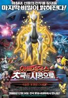 Покемон 12: Аркеус и Камень жизни (2009)
