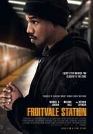 Станция Фрутвейл (2013)