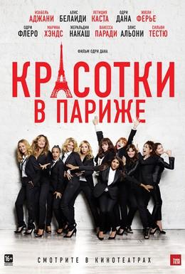 Постер фильма Красотки в Париже (2014)