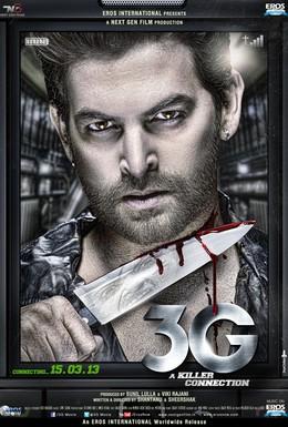 Постер фильма 3G – связь, которая убивает (2013)