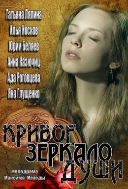Постер фильма Кривое зеркало души (2014)
