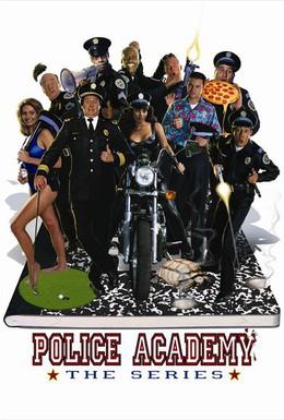 Постер фильма Полицейская академия (1997)