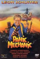 Паник механик (1996)