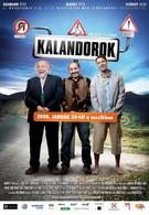 Авантюристы (2008)
