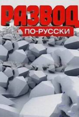 Постер фильма Развод по-русски (2010)