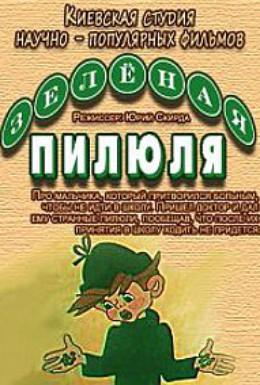 Постер фильма Зеленая пилюля (1974)