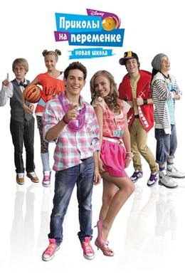 Постер фильма Приколы на переменке. Новая школа (2011)