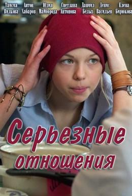 Постер фильма Серьезные отношения (2013)