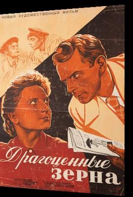 Постер фильма Драгоценные зерна (1948)