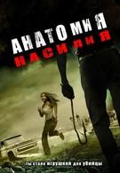 Анатомия насилия (2005)