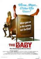 Малыш (1973)