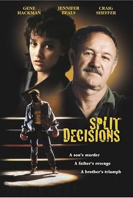 Постер фильма Двойственные решения (1988)