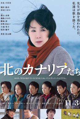 Постер фильма Канарейки севера (2012)
