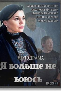 Постер фильма Я больше не боюсь (2014)
