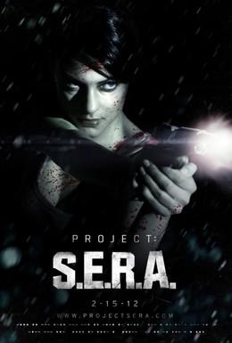Постер фильма Проект С.Е.Р.А. (2012)